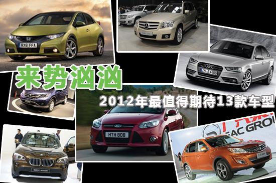新福克斯-来势汹汹 2012年最值得期待的13款车型高清图片