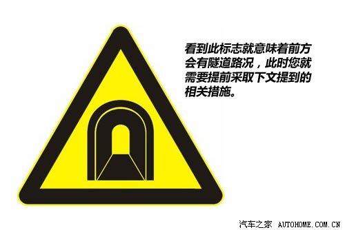 隧道开灯标志 分离式道路 注意保持车距标志 远光灯标志