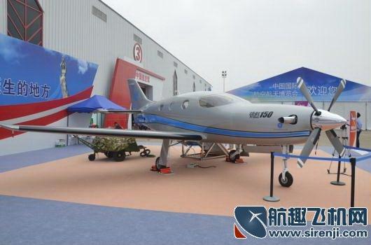 行领航150飞机原型机下线
