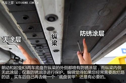 油箱材质不同 现代朗动 起亚k3底盘对比高清图片