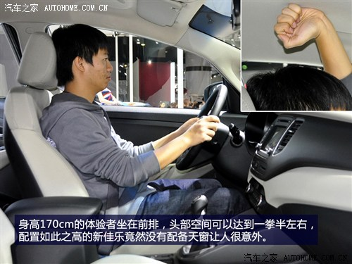 配置让对手汗颜 车展体验东风悦达起亚新佳乐高清图片