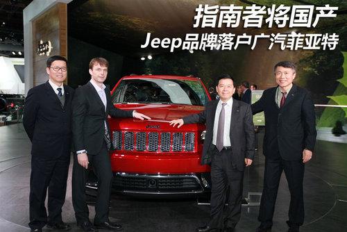 指南针汽车网 指南者将国产 jeep品牌落户广汽菲亚特 云南高清图片