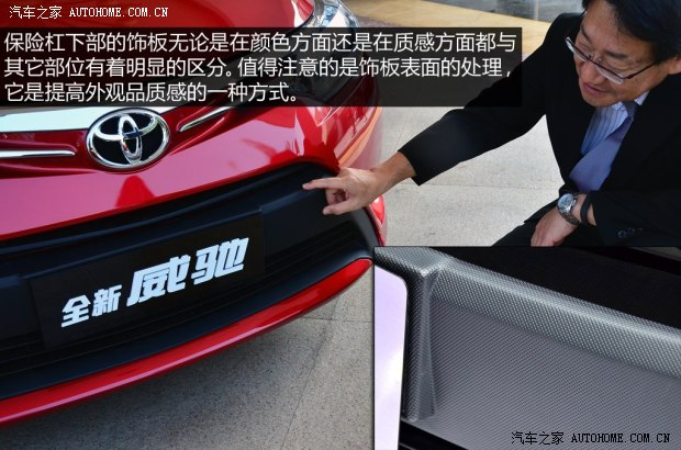 AV4的套娃 丰田新威驰设计解析高清图片